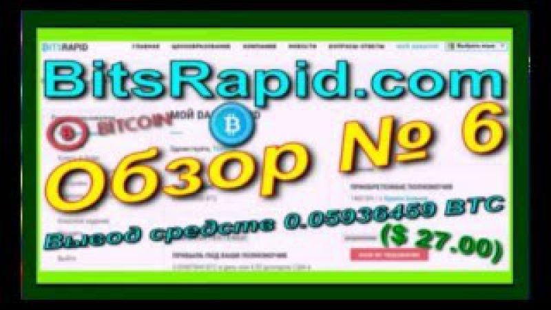 BitsRapid com Обзор № 6 Вывод средств 0 05936459 BTC $ 27 00