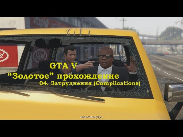 GTA 5 Золотое прохождение [60FPS/FULLHD/PC] 04. Затруднения (Complications)