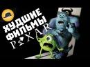 5 Неудачных Мультфильмов PIXAR ТОПот Сокола