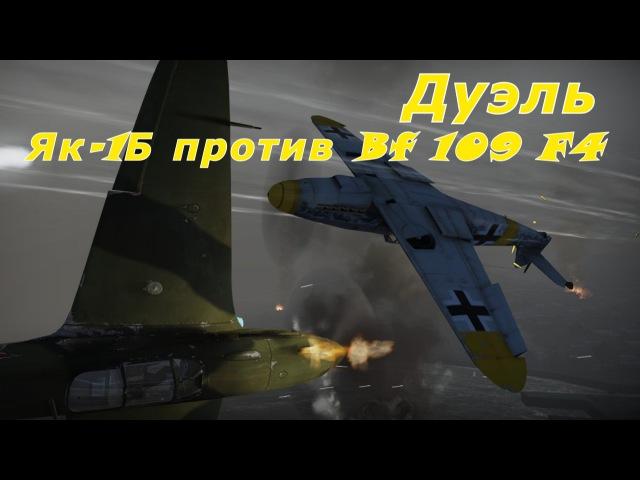 Дуэль Як-1Б против Bf-109F4. War Thunder.