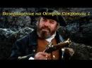 Возвращение на Остров Сокровищ 1 видео пираты для детей Карта