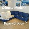 Перетяжка мебели Ремонт Обивка Красногорск