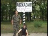 КВН.Нарты из Абхазии-О российско абхазской границе