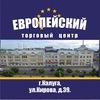 Торговый центр Европейский | Калуга, Кирова, 39