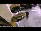 Рельсовые вытяжные системы для пожарных депо