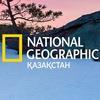 National Geographic Kazakhstan