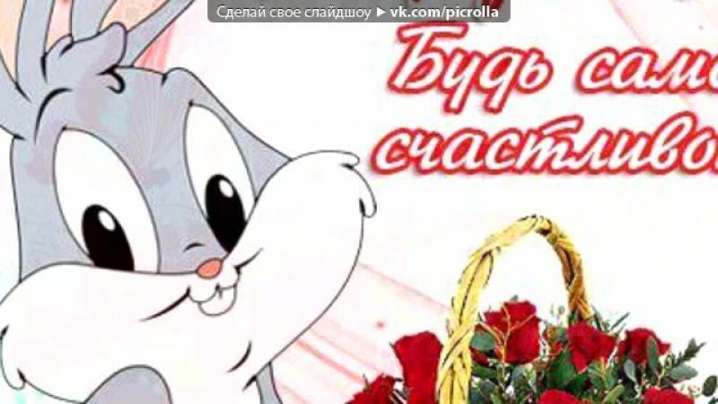 «• Открытки vk.com/fotomimi» под музыку Сказка - С днём рождения Нежная моя, и спешит курьер доставить розы. Picrolla