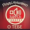 Подслушано в школе 24 города Йошкар-Олы