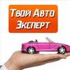 Подбор авто,выездная диагностика и проверка авто