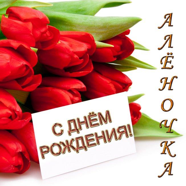 поздравления с днем рождения аленушке картинки
