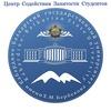 Центр Занятости КБГУ