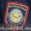 ДВД Северо-Казахстанской области