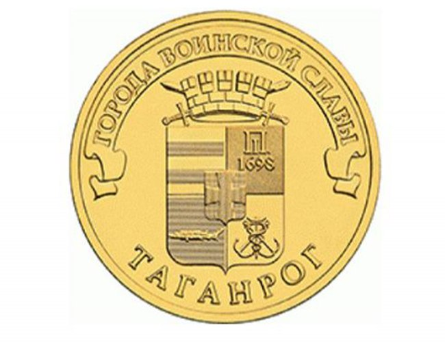 ЦБ РФ выпустил монету, посвященную Таганрогу