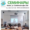 ИРСОТ Казань/Академия бизнеса СЕМИНАРЫ ТРЕНИНГИ