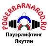 История пауэрлифтинга Якутии - powerbarnarod.ru