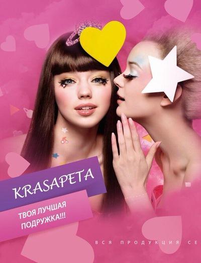 Красапета Иваново