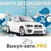 Выкуп аварийных авто после дтп срочно дорого Уфа