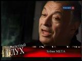 Zubin Mehta in ABSOLUTE PITCH - Зубин МЕТА в