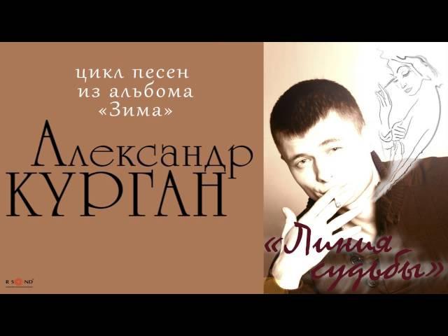 Александр Курган - Линия судьбы /2012/