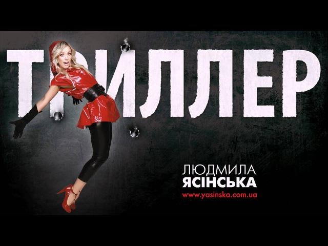 Людмила Ясінська - ТРИЛЛЕР