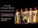 Крестовые походы государства крестоносцев, рыцарские ордена. рус. История сре ...