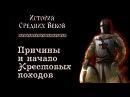 Причины и начало Крестовых походов рус. История средних веков.