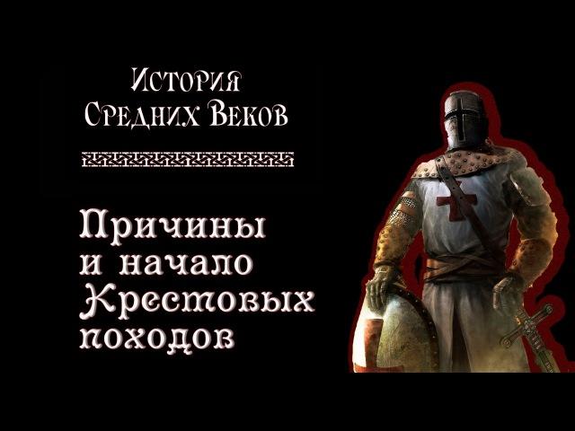Причины и начало Крестовых походов (рус.) История средних веков.