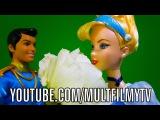 Мультфильмы для детей - Куклы для девочек Принцессы Диснея - Золушка Классика Диснея