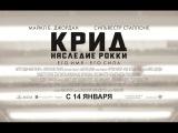 «Крид: Наследие Рокки» — фильм в СИНЕМА ПАРК
