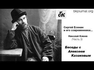 Сергей Есенин и его современники... Николай Клюев (Часть 3) Беседы с Алексеем Каза ...
