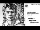 Сергей Есенин и его современники... (Часть 1) Беседы с Алексеем Казаковым