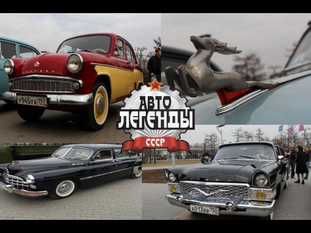 │VlaDDos Film™│- Легенды СССР 1 ЧАСТЬ