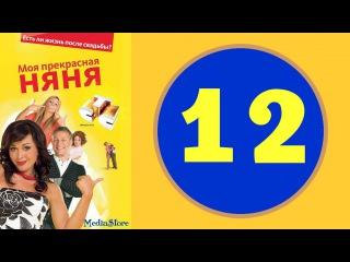 Моя прекрасная няня 1 сезон 12 серия (2004 год) (русский сериал)