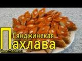 Рецепт пахлава медовая