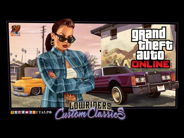 GTA 5 - ГТА5.РФ. Grand Theft Auto Online – «Лоурайдеры: классика на заказ»