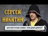 Сергей Никитин о самбо, бразильском джиу-джитсу и не только..