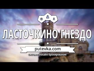 Ласточкино гнездо. Достопримечательности Крыма.
