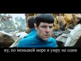 Звёздный путь 3: Бесконечность (русский) трейлер на русском / стартрек 3 русский трейлер