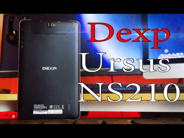 Планшет DEXP Ursus NS210 - Обзор