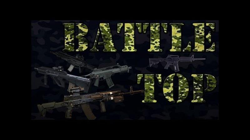 Battle Top - Лучшие автоматические винтовки мира (ARX-160 ; AUG A3 ; HK G36 ; M16 ; АК-12)