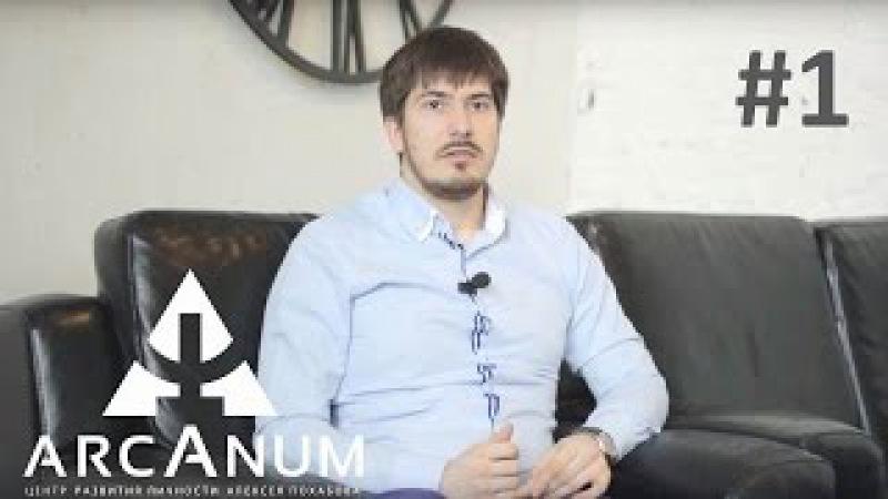 Астрология реализации целей Солнце Павел Андреев Серия 73 Арканум ТВ