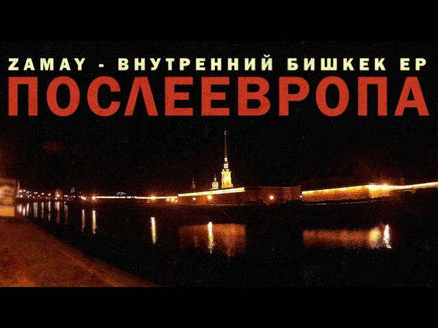ЗАМАЙ - ПОСЛЕЕВРОПА (iNds prod.)