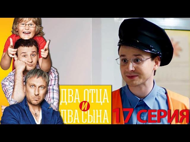Два отца и два сына - Два отца и два сына 1 сезон 17 серия - русская комедия HD