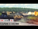 Stream, К БронЕ в 300 мМ Наркомания - Об.263 [World of Tanks] 2