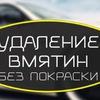 Ремонт Удаление вмятин без покраски | Воронеж