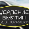 Ремонт Удаление вмятин без покраски Воронеж