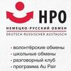 Немецко-Русский Обмен в Петербурге