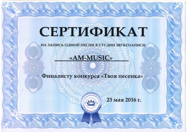 """Сертификат на запись одной песни финалисту конкурса """"Твоя песенка"""""""