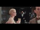 Великий Гэтсби/The Great Gatsby 2013 Фрагмент №1