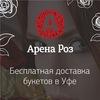 Арена Роз | Доставка Цветов | Уфа
